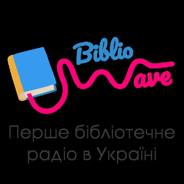 Перше бібліотечне радіо в Україні
